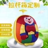 金寶貝兒童拉桿箱新款卡通可愛蛋型15寸拉桿包兒童雙肩背包