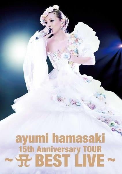 濱崎步 15周年巡迴演唱會 A精選演唱會 普通版 DVD ( 購潮8)