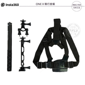 《飛翔無線3C》Insta360 ONE X 騎行套餐│公司貨│自行車固定架 胸前綁帶 隱形自拍桿 頭盔延長桿
