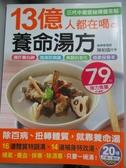 【書寶二手書T9/養生_XFU】13億人都在喝的養命湯方_陳柏儒