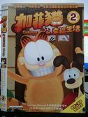 挖寶二手片-X22-257-正版DVD*動畫【加菲貓:幸福生活(2)】-繼電影版之後再度推出笑料滿點的加菲貓