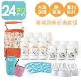 (24件組)台灣製 寬口玻璃母乳儲存瓶/玻璃奶瓶+冰寶+奶瓶衣+保冷袋【A10018】
