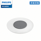 Philips 飛利浦 66134 LED無線充電小碟燈-白色