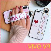 【萌萌噠】VIVO V9  韓風大理石紋愛心保護殼 手腕帶支架 全包防摔軟殼 手機殼 手機套