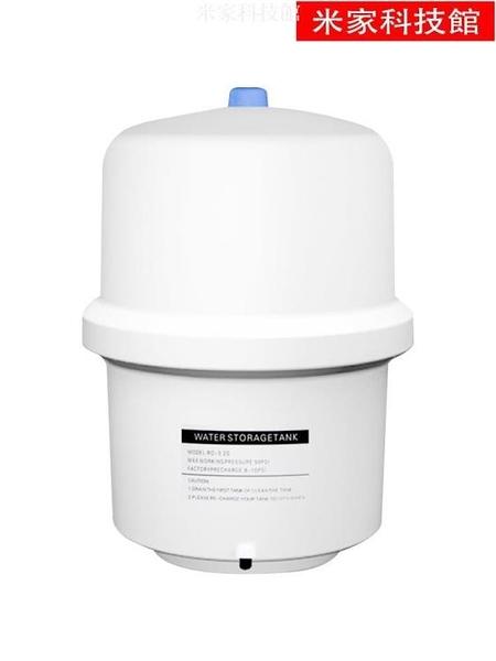 淨水器-凈水器壓力桶儲水罐大容量直飲家用儲水箱球閥開關3.2G壓力桶 米家