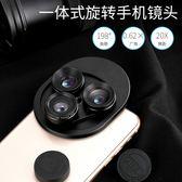 廣角鏡頭通用高清手機鏡頭轉盤三合一廣角自拍微距拍攝魚眼拍照外置攝像頭99免運