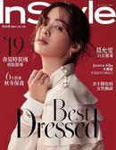 InStyle 時尚樂 11月號/2018 第30期