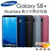 【粉紅色】Samsung Galaxy S8+ 原廠Alcantara 義大利麂皮背蓋