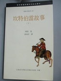 【書寶二手書T9/翻譯小說_NDD】坎特伯雷故事(下)_黃杲炘