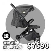 【買就送好禮】Looping Squizz3 輕巧行李式嬰兒推車(升級版)-神秘黑