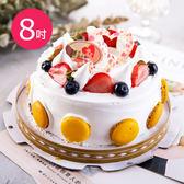 【樂活e棧】父親節造型蛋糕-馬卡龍幻想曲蛋糕(8吋/顆,共1顆)