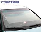 RV汽車前窗遮陽簾(休旅車用) 150x53cm【亞克】