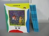 【書寶二手書T8/少年童書_PLH】有趣的身體感官-嗅覺_聽覺_奇妙的自然元素-火_水等_共7本合售