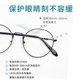 防輻射防藍光眼鏡女護目抗疲勞電腦鏡男復古圓框無度數平光鏡