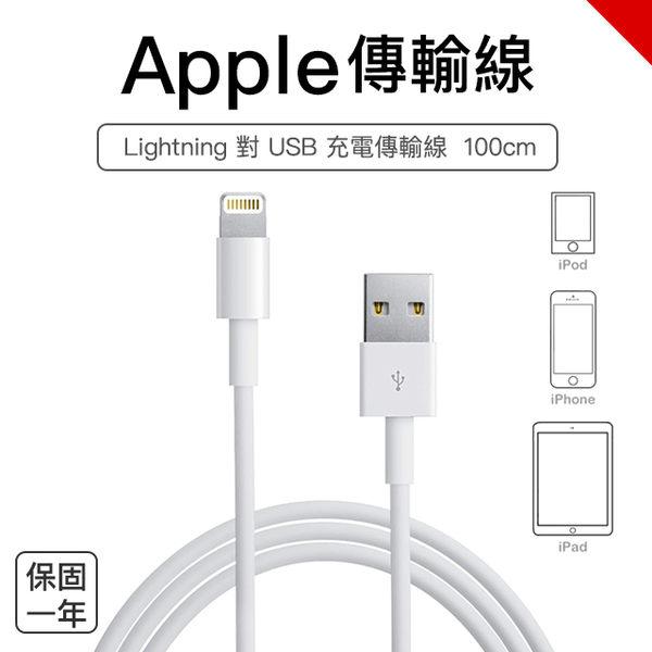 Apple 蘋果傳輸線 充電線 iPhone X XS Max XR 8 7 Plus  1米 1M 100cm