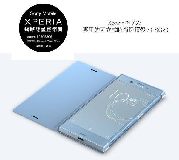 SONY Xperia™ XZs 原廠側翻 可立式時尚保護殼 SCSG20-黑/白/藍 [免運 零利率]