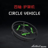 耐摔迷你無人機圓環四軸飛行器航拍定高小遙控飛機直升機男孩玩具YYP 蜜拉貝爾