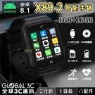 JSBP X89-2 安卓8.1智能手錶...