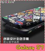 【萌萌噠】三星 Galaxy S7  魔法師系列保護套 3D立體浮雕 防滑全包款 矽膠套 手機套 手機殼