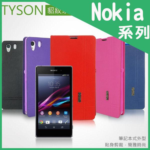 ※貂紋系列側掀皮套/支架式保護殼/保護套/Nokia Lumia 625/925/1020/1320/1520
