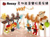 嬰兒床 床繞 玩具【KA0077】多功能音樂玩具床繞 寶寶安撫玩具 教育玩具 聲響玩具/布偶/音樂(布書)
