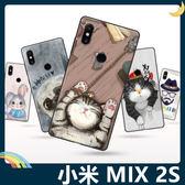 Xiaomi 小米 MIX 2S 彩繪Q萌保護套 軟殼 卡通塗鴉 超薄防指紋 全包款 矽膠套 手機套 手機殼