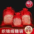 喜糖袋 創意結婚伴手禮婚禮瓜子袋婚慶用品中國風喜糖盒抽繩喜糖袋子