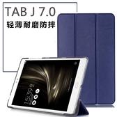 三星GALAXY Tab J 7.0 T285 T280 平板電腦套 皮套 側掀可立式 防摔保護套 保護殼 平板套 輕薄保護殼