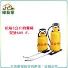 【綠藝家】松格8公升噴霧桶/ / 型號809-8L