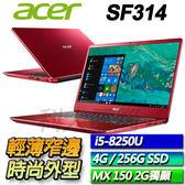 【ACER宏碁】【零利率】【再送好康禮】SF314-54G-54A0 紅 ◢14吋8代極輕薄窄邊框筆電 ◣