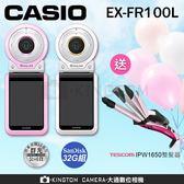 加贈整髮器 CASIO FR100L【24H快速出貨】送32G卡+原廠皮套+螢幕貼(可代貼)+桌上型腳架 公司貨