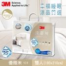 3M 瞬涼5度可水洗涼夏被 優雅米 MZ80 雙人 (6x7) (180x210CM)