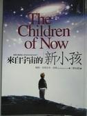 【書寶二手書T9/心理_KAL】來自宇宙的新小孩_劉永毅, 梅格.布萊