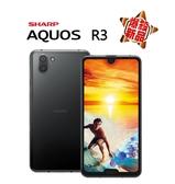 【公司貨】 SHARP AQUOS R3 (6G/128G) 6.2吋 送原廠防護大禮包+行動電源