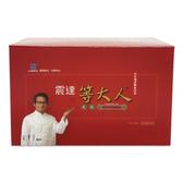 震達等大人(鳳飲)四瓶/盒 公司貨中文標 PG美妝