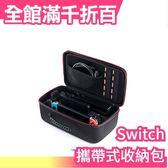 日本原裝進口 Switch 專用攜帶式收納包 2018改良型 耐撞擊防污防潑水【小福部屋】