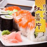 日式壽司紅薑片/全素(1000g±5%/包)#壽司薑#甜薑#紅薑#去腥#壽司食材#日式食材