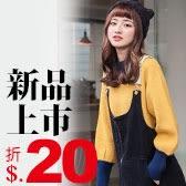 ++★★11/7 秋裝新品上市_現貨折價$20