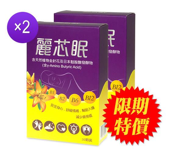 麗芯眠膠囊食品 買1送1(共2盒)[幫助入睡 健康維持 舒緩情緒 安定身心 一覺好眠] (30顆)