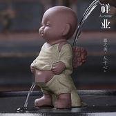 紫砂茶寵擺件精品 可養茶盤茶玩擺設茶具配件 撒尿娃娃噴水尿童 樂活生活館
