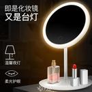 化妝鏡 LED化妝鏡大網紅帶收納盒新款三色燈光宿舍房間立式梳妝鏡熱賣中