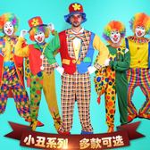 萬聖節服裝 cos魔術表演服飾 成人小丑套裝男女燕尾服滑稽演出服