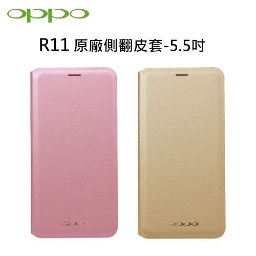 【保證原廠-下殺出清】OPPO R11 原廠側掀皮套 5.5吋 卓越材質 典雅工藝