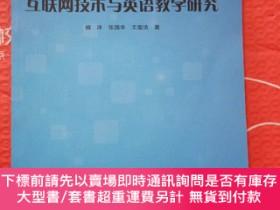 二手書博民逛書店罕見互聯網技術與英語教學研究Y253009 楊洋 等著 中國原子能出版社 出版2018
