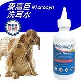 【培菓平價寵物網】美國Microcyn專利技術《麥高臣-洗耳水-4oz/118ml