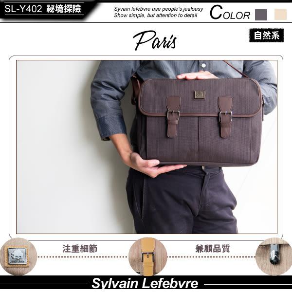 【Sylvain Lefebvre希梵】祕境探險系列-享受自由自在悠閒時尚『橫木』經典側背包 男包