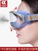 防飛濺男透明防霧防塵防風沙護目鏡騎行風鏡女勞保防風防護眼鏡  【快速出貨】