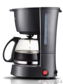 BEAR/小熊 KFJ-403煮咖啡機家用迷你美式滴漏式全自動小型咖啡壺  (橙子精品)
