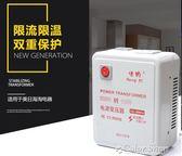 220V轉110V變壓器100V/110V轉220V家用日本美國 2000W電源轉換器   color shop