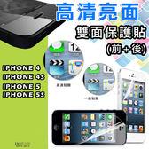 APPLE 高清 iPhone 4S/4 手機膜 前後膜 iPhone 5S/5 保護貼 螢幕 手機保護貼 亮面 保貼 貼膜 前後貼 雙面